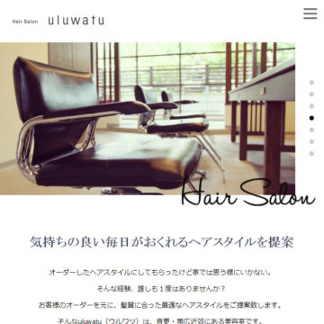 美容室uluwatuのホームページが完成
